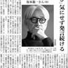 工事停止署名20万超 ローラさんらの思い 力に - 琉球新報(2019年1月10日)