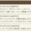 【インサガEC】9/29メンテ予告(+開発ノート)