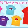 2月1日からラウンドワンでリトグリTシャツが手に入るかも!手に入れる条件やTシャツの種類など。