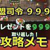 【モンパレ】連盟司令攻略!999個獲得メモ 盗賊サンダタの帰還 編