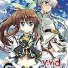 『ViVid Strike!』
