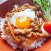【ガッツリスタミナ丼レシピ】豚バラ焼肉丼温玉のせの作り方