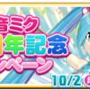 【ミクコレ】ミク10周年おめ!!キャンペーン開催だぁぁ!