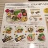 レストランがリニューアルした。メニューも変わった。 (@ タイムズ スパ・レスタ - @timessparesta in 豊島区, 東京都)