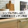 【おすすめ】シンプルでおしゃれ。山崎実業のキッチン用品が気になる!