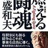 盛和塾 機関紙マラソン感想文108号