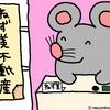 ユーキャンで【宅建】に挑戦します!!