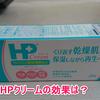 HPクリームの効果!顔に塗るとどうなる?