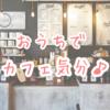 お家でカフェ気分を味わえる!おすすめカフェミュージックCD10選