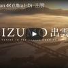 日本の絶景 山陰・出雲の旅