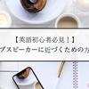 【英語初心者必見!】ネイティブスピーカーに近づくための方法3つ!