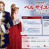 当日券を購入して、東京宝塚劇場で『ベルばら』を観てきました!