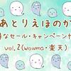 【Wowma!・楽天】あとりえほのかお得なセール・キャンペーン情報☆vol.2(9/7金)