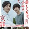 「友罪」(2018)