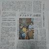 西日本新聞に取材して頂きました。