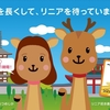 AKB48チーム8 大西桃香さんも来場!「奈良市再発見フェスタ~リニアが拓く奈良市の未来~」in ならファミリー(奈良市)