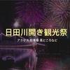 約10,000発のド迫力!初夏の花火大会『日田川開き観光祭』(2018年)