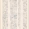 中学時代のノート(08)