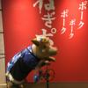 今日のチョイ呑み(96)「ねぎポ」