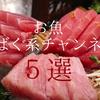 魚のさばき方が学べるおすすめYouTubeチャンネル5選!上達したい人は見るべし!