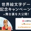 Chatworkの「世界絵文字デー記念キャンペーン」の舞台裏を大公開!