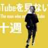 YouTubeを三か月見ない男【第十週:7.13~7.19】
