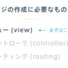 Railsのビュー / コントローラ / ルーティング について