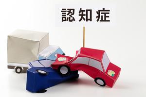認知症の人が交通事故を起こしたらどうなるの?自動車保険で補償される?