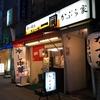 【今週のラーメン2847】 一圓 三鷹北口店 (東京・三鷹) 一圓冷し中華