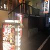肉の聖地五反田で希少部位とハラミ焼肉!!ハラミ一筋じゅうべい!JYUBEI