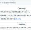 コードレビューの機械的な指摘はDangerに任せる