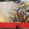 京都 洛中洛外図と障壁画の美展。