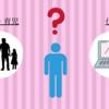 【考察】家事・育児と仕事どちらが大変なのか