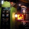 西千葉、ワンアンドオンリーな多国籍定食屋さん、「ポポキ」。