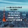 テラスハウスのMr.Perfectこと半田悠人さんのカッコよすぎる名言集。いい男になりたければこれを読め!