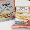 FANCL発芽米スープごはんオススメ