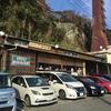 湯河原町 福浦港直営の行列のできる食堂