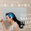 3万円枕「ブレインスリープピロー」は、不眠症に効くか?…実証レポート