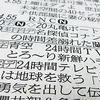 日本テレビの「24時間テレビ40・愛は地球を救う」が今年も放送されたけど、いつから見なくなったんだろう。