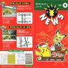 ポケモンセンターニュース Vol.9 (2000年冬発行)