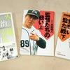 生誕100年、西本幸雄さんの「私の履歴書」【「育てて」「勝てる」稀有な名将】