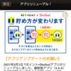【悲報】T-POINT×Shufoo!アプリでもらえるTポイントが改悪(´・ω・`)