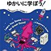 読書メモ: Learn You Some Erlang for Great Good!: Introduction