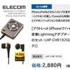 iPhoneでハイレゾ再生できるハイレゾ変換Lightningアダプターがイヤフォンでセット3,110円!