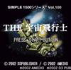PS1「SIMPLE1500 THE宇宙飛行士」レビュー!噛み合わない内容。作りたかったのはメトロイド?