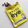 ルテイン含有量がダントツのメラックスeyeでスマホ老眼・夕方老眼をケア