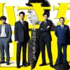 TBS新ドラマ『小さな巨人』が面白い!『半沢直樹』の世界に『シン・ゴジラ』矢口蘭堂がやってきた!
