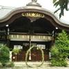 京都からお届け 夏越祓(なごしのはらえ)の茅の輪です(^^)