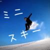 画期的!ミニスキーで自由自在に滑る【SnowFeet】