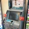 台湾旅行 海外ATM手数料無料のセディナカードで現金調達。返済はペイジーで簡単に繰上返済!